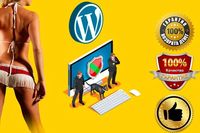 Защита сайта от взлома. Wordpress 1 - kwork.ru