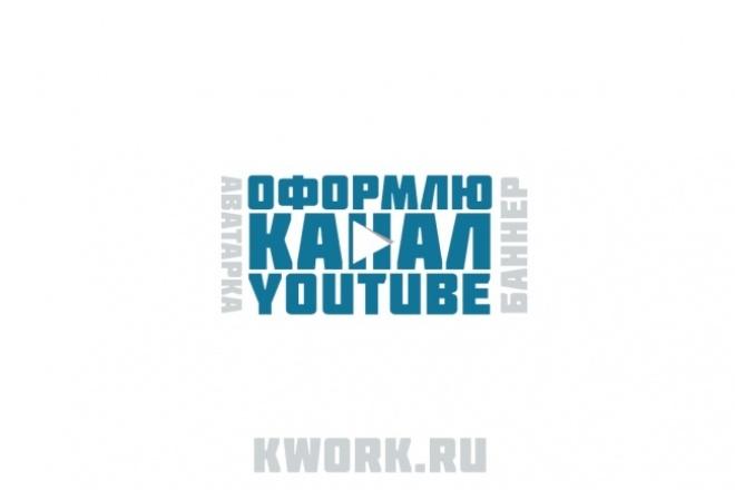сделаю оформление для канала YouTube 1 - kwork.ru