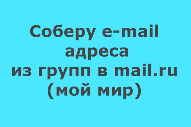 Соберу e-mail адреса из групп в mail.ru(мой мир) 1 - kwork.ru