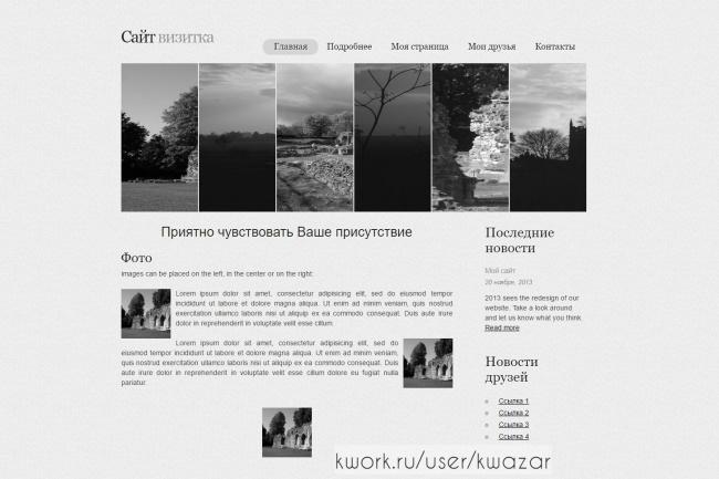 Продам шаблон сайта-визитки 1 - kwork.ru