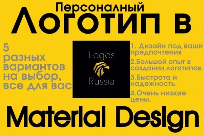 Создам шикарный логотип в Material Design(5 разных вариантов на выбор) 1 - kwork.ru
