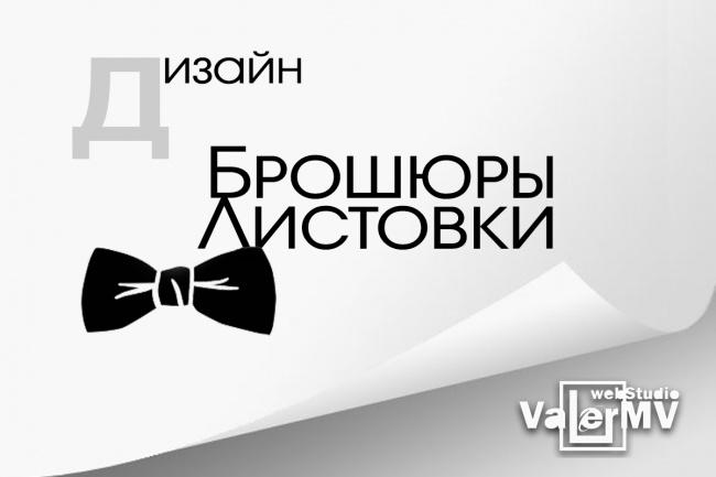 Дизайн листовок и брошюр 1 - kwork.ru