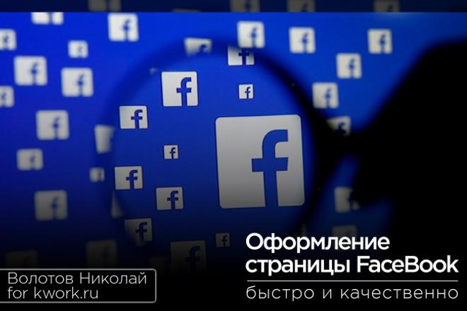 Оформлю страницу FaceBook 1 - kwork.ru