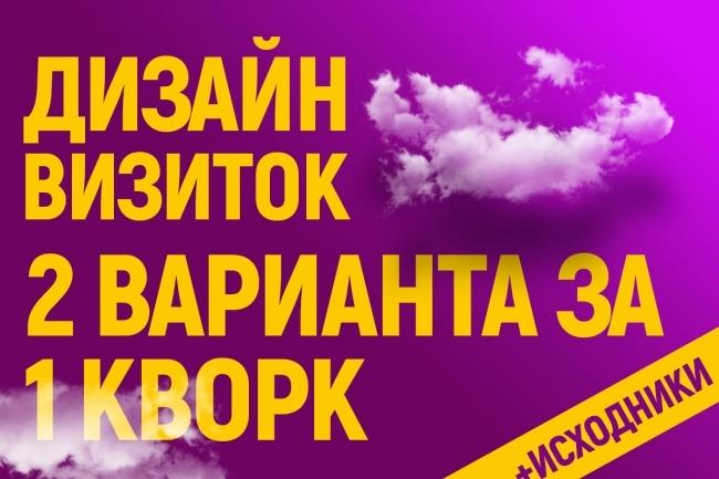 Сделаю дизайн визиток, 2 варианта 1 - kwork.ru