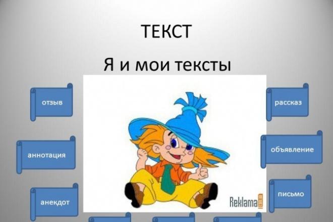 напишу текст, объявление, слоган, стих 1 - kwork.ru