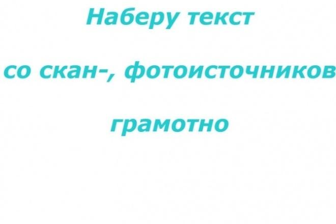 Наберу текст грамотно 1 - kwork.ru