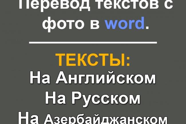Переведу текст с фото в word 1 - kwork.ru