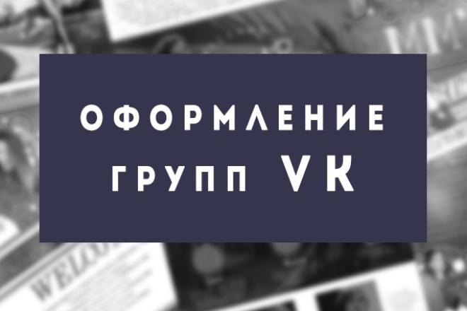 Оформление ВК 1 - kwork.ru
