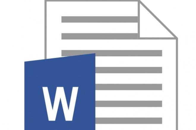Наберу текст за короткие сроки качественноНабор текста<br>Наберу за короткие сроки из любых источников, шрифт, формат по вашему желанию работаю на Word, kompas и т.д.<br>