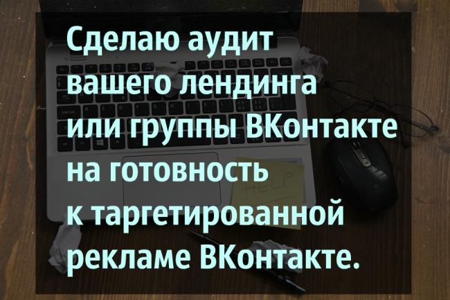 Сделаю аудит площадки под трафик с таргетированной рекламы ВКонтактеАудиты и консультации<br>Готова ли твоя площадка к трафику из ВК? Что нужно изменить, чтобы увеличить конверсию по заказам или вступлениям? Сделаю аудит вашего лендинга или группы ВКонтакте на готовность к таргетированной рекламе ВКонтакте. Вы получите файл с рекомендациями, как повысить эффективность вашей площадки для таргета ВК.<br>