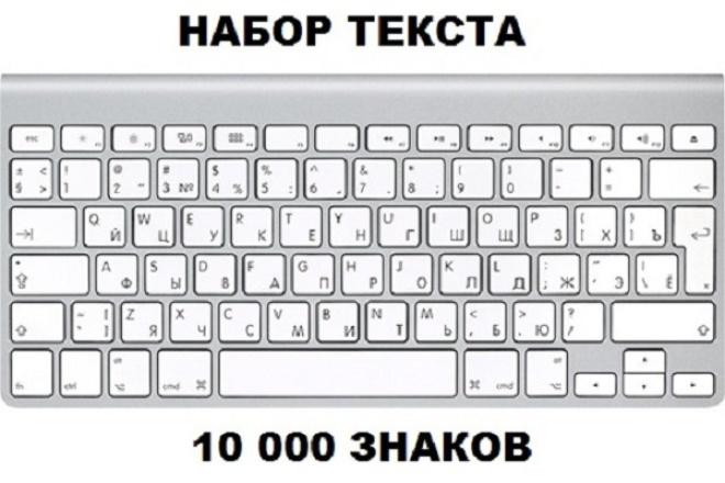 Наберу текст 10000 знаков из любого источника PDF, фото, скан и т.д 1 - kwork.ru