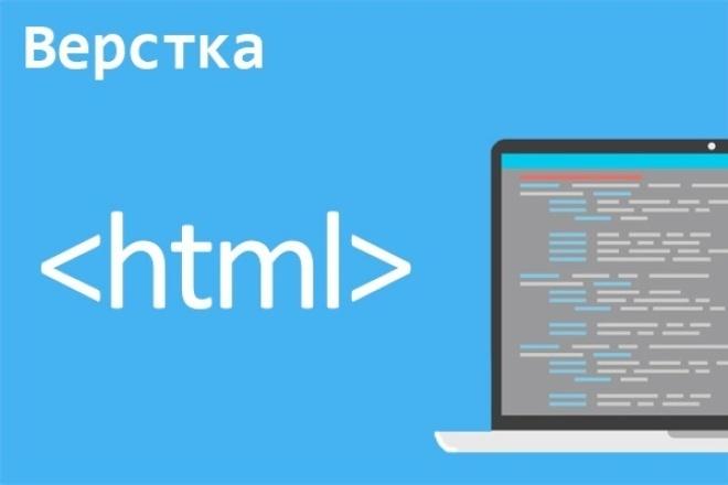 сверстаю простую страницу или же элемент 1 - kwork.ru