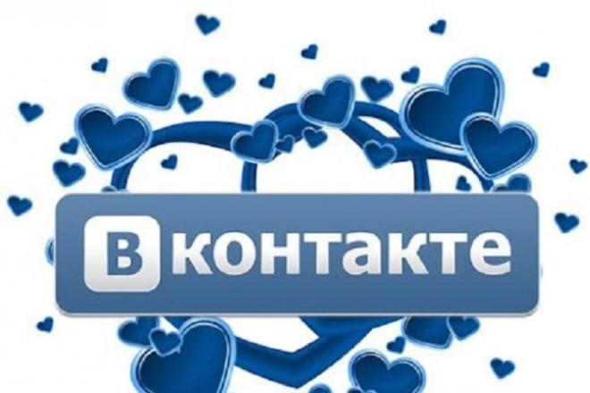 1000 лайков в ВК на Ваш пост от реальных людей 1 - kwork.ru