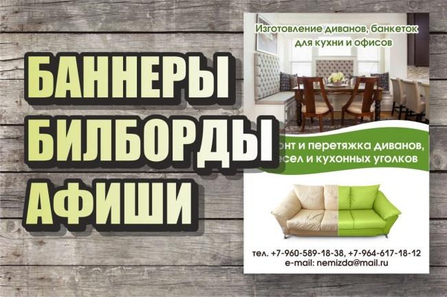 Баннеры, билборды 1 - kwork.ru