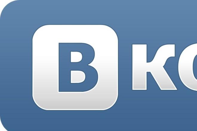 разрекламирую Вашу группу ВК 1 - kwork.ru