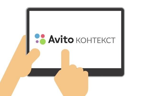 Качественно настрою Avito Контекст 1 - kwork.ru