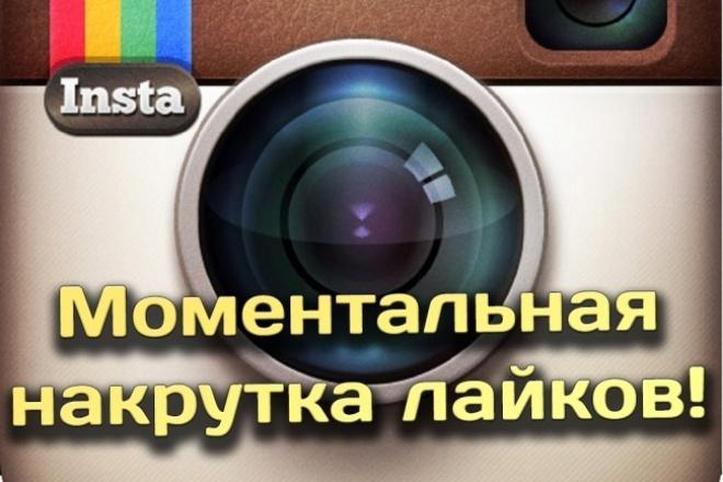 Моментальная накрутка лайков в Instagram на собственные фотоПродвижение в социальных сетях<br>Всем доброго времени суток! Накрутка лайков на любое фото (пост) в instagram, в том числе и на свои посты! Для чего это делается? После быстрой накрутки лайков, Instagram видит что Ваше фото вызывает интерес и активность у пользователей, поднимается в ленте подписчиков как самое интересное и ставит его в лучшие публикации по хэштегам. Необходимое количество лайков нужно анализировать по конкурентности хэштегов. Количество лайков в минуту 60-70 шт. За раз рекомендую накручивать не более 2000 лайков!<br>