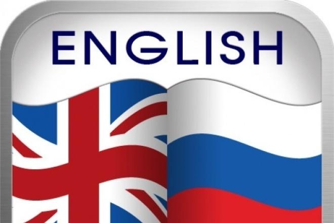 Перевод русских реалий на английский язык