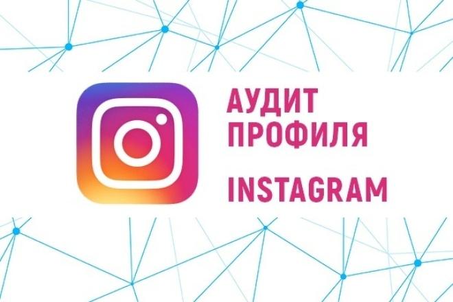 Консультация по продвижению профиля Инстаграм 1 - kwork.ru