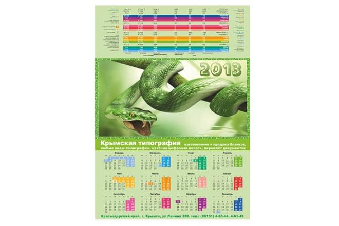 Изготовлю макет календаря  - домик 1 - kwork.ru