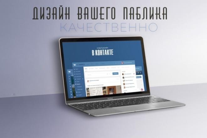 Оформление группы или паблика Вконтакте 1 - kwork.ru