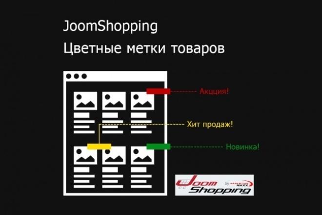 JoomShopping - цветные метки товаровДоработка сайтов<br>Внесу в код интернет-магазина на JoomShopping правки для индивидуальной настройки меток товаров: Для каждой метки свой цвет - без необходимости нагружать сайт изображениями меток, которые часто трудно даже различить друг от друга либо они вовсе портят весь вид интернет-магазина. Настройку выполню абсолютно не затрагивая нагрузку на сайт - без установки дополнительных модулей, плагинов. Правки внесу в исходный код. Настройку меток выполню один раз. Если в дальнейшем потребуются изменения цветов и иконок меток - выполню работу в рамках отдельного кворка!<br>