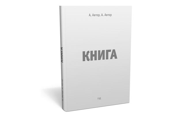 Сверстаю книгу любой сложности 1 - kwork.ru