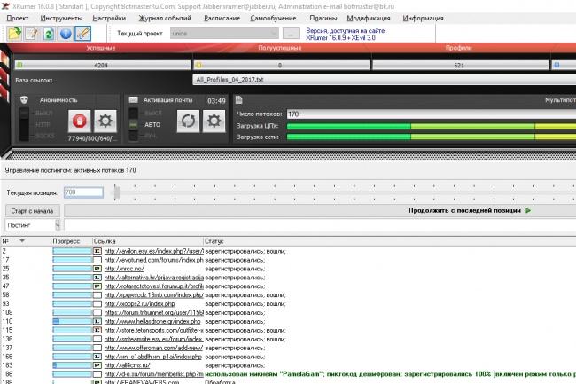 Прогон хрумер по трастовым платный хостинг размещение сайтов регистрация доменов us/16306