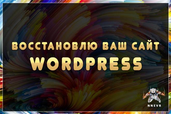 Восстановление работы вашего сайта на WordpressДоработка сайтов<br>Ваш сайт на Wordpress перестал работать, не корректно или не правильно работает, я определю причины сбоя и восстановлю правильную работу сайта. Восстановлю правильную работу сайта после взлома, обновления или любого другого сбоя.<br>