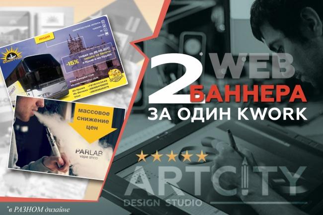 Web-баннеры. Быстро и качественно 1 - kwork.ru