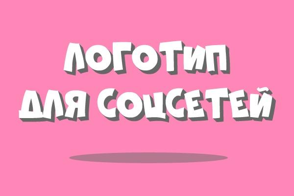 Создание логотипа для соцсетей или небольшого проекта 1 - kwork.ru