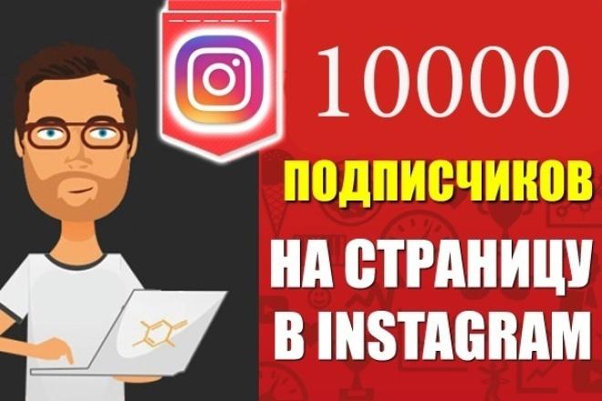 10 000 подписчиков InstagramПродвижение в социальных сетях<br>10 000 живых реальных подписчиков в Ваш инстаграм. Процент отписок не превышает 10% от общего количества подписчиков. Максимальное количество подписчиков - 50 000 Раскрутка занимает около 2-3 дней.<br>