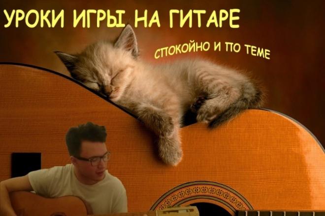 научу Хорошо играть на гитаре 1 - kwork.ru