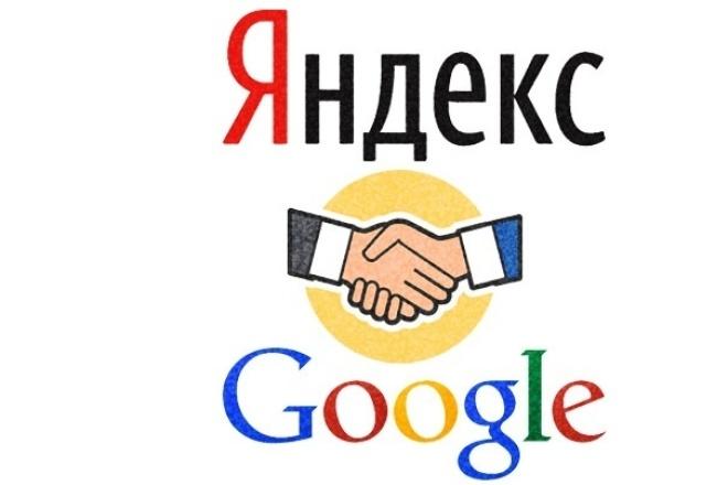 Обучу как продвинуть сайт на первые страницы Яндекса и Гугла 1 - kwork.ru