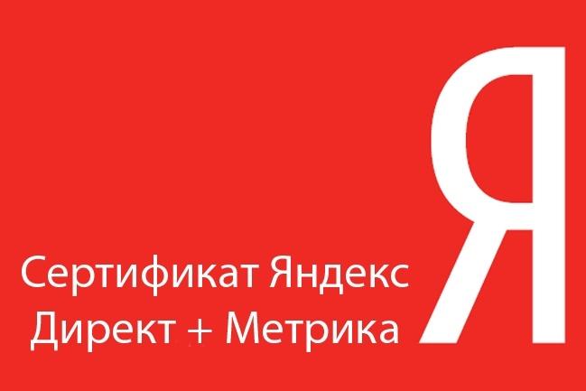 Новый Сертификат Яндекс Директ. Подготовка к экзамену Яндекс Директ 1 - kwork.ru
