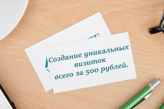 Макет визитки в кратчайшие срокиВизитки<br>Создание уникального макета для вашей визитки всего за 500 рублей. Визуализация и возможность пост-кастомизации макета под ваши пожелания.<br>