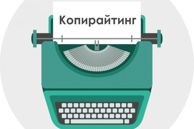 Сео-копирайтингПродающие и бизнес-тексты<br>Опытный автор сео- продающих текстов предлагает свои услуги. Улучшаю позиции сайта в поисковой выдаче по тем или иным ключевым запросам. Провожу оптимизацию текста под поисковые системы – Google, Яндекс. Пишу статьи для блогов и Интернет-журналов, описание разделов и товарных страниц для Интернет-магазинов, рассказы и любые оригинальные тексты, которые будут вызывать интерес и создавать запоминающийся образ у читателя. Практически все виды тематик - финансы, строительство, дом, банки, ремонт, мебель, продажи, управление, спорт, бизнес, авто и многое другое.<br>