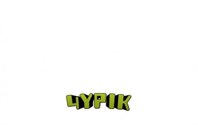 Оформление Ютуб каналаДизайн групп в соцсетях<br>Быстро и Качественно Нужно лишь название, аватрка (если есть ,а если нет ,то найдем ) Вам понравится!!! 4ypik<br>