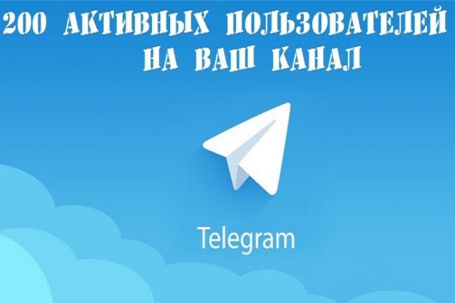 Добавление 200 пользователей на ваш канал в TelegramПродвижение в социальных сетях<br>Добавлю в ваш канал Telegram 200 пользователей! Все добавленные пользователи являются живыми людьми. На каждом аккаунте есть нормальная аватарка и все они являются русскоязычными. бонус: При одновременном заказе двух кворков +100 пользователей в подарок! Они не целевые аккаунты, но возможно будут активны. Они в основном для увеличения числа подписчиков и поднятия рейтинга профиля, а так же поднятие в результатах поисковых запросов, и как следствие, повышение притока уже целевых, пришедших с поиска подписчиков. Целевых найти в данной социальной сети весьма сложно из-за особенности построения самой сети. По причине того, что подписчики являются не целевыми возможна отписка от вашего канала около 5%. Добавление происходит в ручном режиме. Добавление пользователей происходит плавно! При добавлении пользователей никакого бана вы не получите! От вас требуется только ссылка на канал!<br>