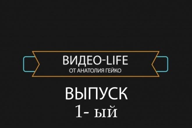 Создам цепляющее видео 1 - kwork.ru