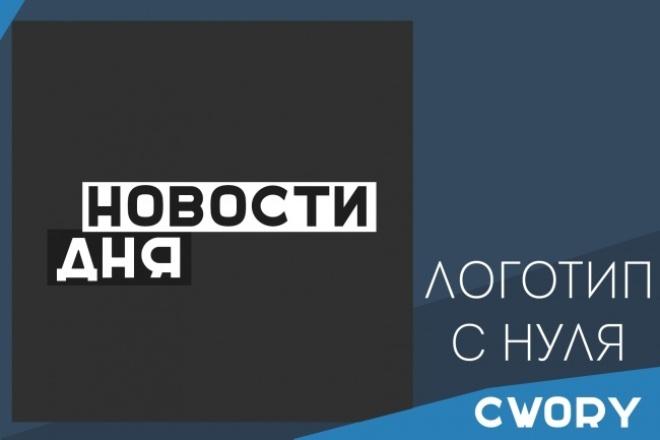 Качественный логотип с нуля 1 - kwork.ru