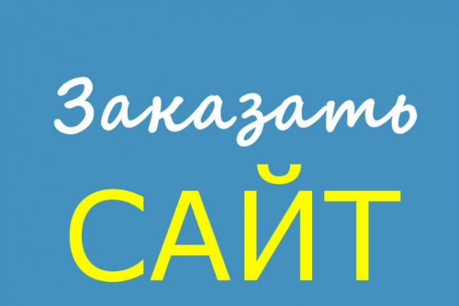 Создаю сайты 1 - kwork.ru