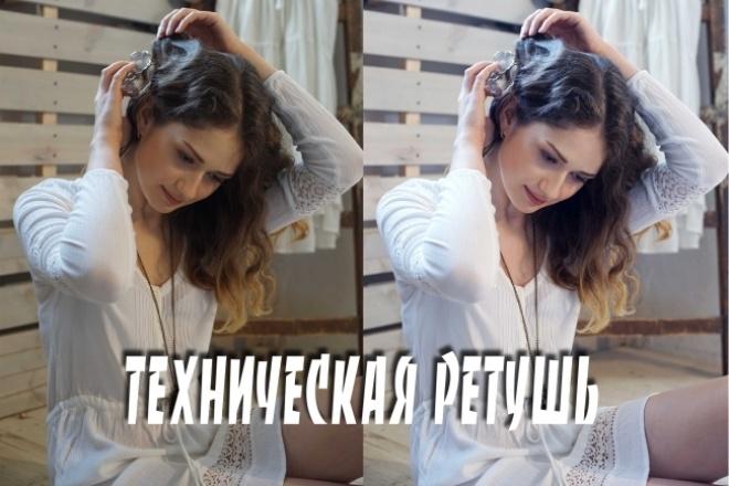 Техническая ретушь 1 - kwork.ru