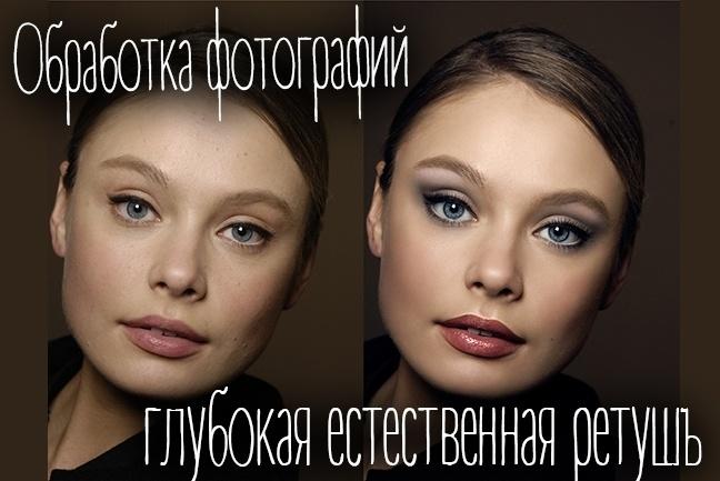 Ретушь вашего фото. Работа в фотошоп 1 - kwork.ru