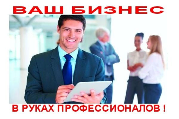"""дам Вам практический курс """"Ваш бизнес руками профессионалов"""" 1 - kwork.ru"""