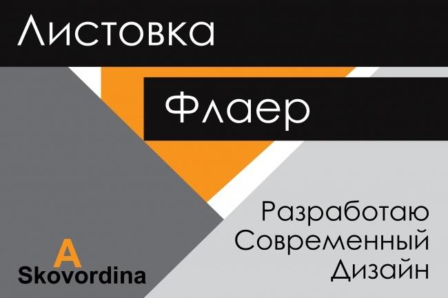 Разработаю дизайн флаера или листовки 1 - kwork.ru
