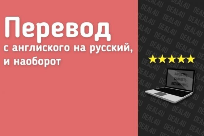 Переведу текст с английского языка русский языкПереводы<br>Переведу текст любой темы с английского языка на русский язык. Перевод выполняется в течение двух дней.<br>