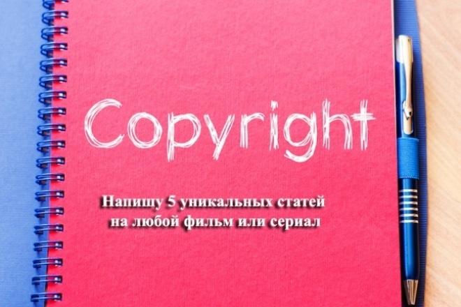 Напишу статью на фильм или сериал 1 - kwork.ru