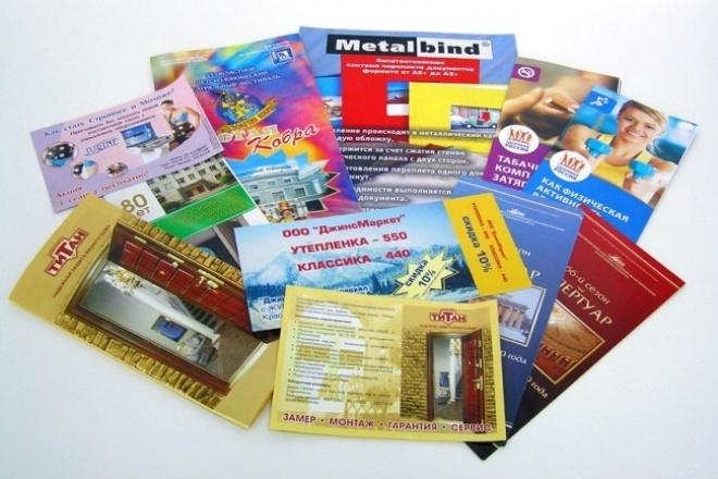 Дизайн рекламной листовкиЛистовки и брошюры<br>Выполню качественно работу дизайнера любой сложности в короткие сроки. Разработаю листовку любого формата и стандарта. Уникально и качественно.<br>