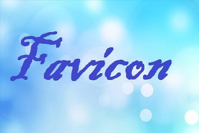 Создам качественный Favicon для вашего сайта 1 - kwork.ru